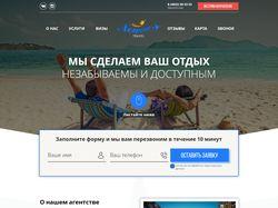Landing Page для турагенства в Брянске