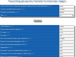 On-line калькулятор ипотеки