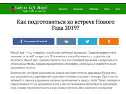 Корректировка и публикация статей на сайт