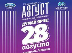 Продвижение городского фестиваля «Август»