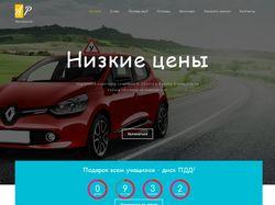 Готовый сайт Landing Page Лендинг Автошкола
