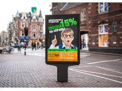 Афиша для наружной рекламы оптики