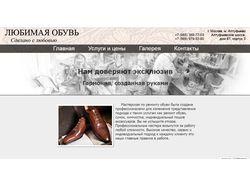 Сайт мастера сапожника