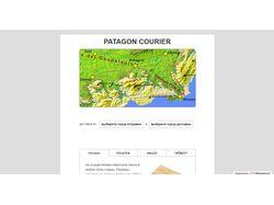 PATAGON COURIER калькулятор расчета доставки..