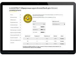 Абразивные материалы KLINGSPOR. Modx