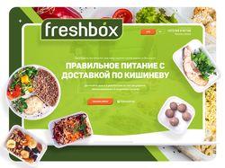 Дизайн LP - Fresbox