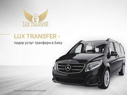Website/LUX TRANSFER