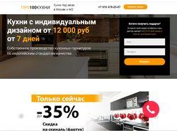 www.про100-кухни.рф