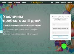 http://yandex-google.webb-guru.ru