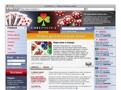 CorePoker.ru