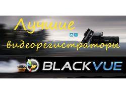 Блеквью