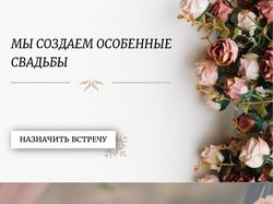 landing page for wedding agency