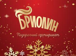 Новогодняя открытка-сертификат для салона красоты