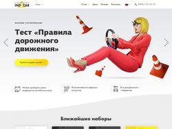 Автошкола | Дизайн сайта