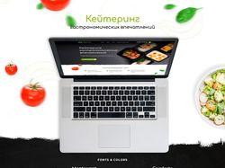Сайт – Кейтеринг