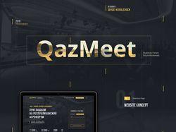 Сайт - QazMeet