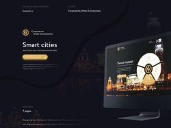 Сайт - Smart City