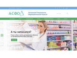 Сайт Ассоциация Специалистов Фармацевтической Отра