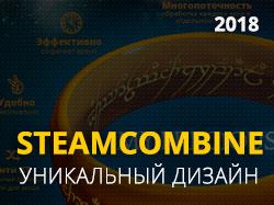 SteamCombine