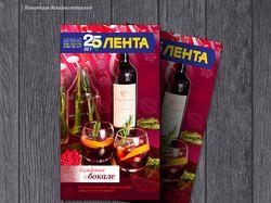 "Концепция дизайна каталога вин для ""Ленты"""