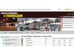 Продвижение сайта реагентов icemelt.su