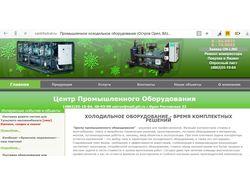 Сем. ядро для сайта centrholod.ru