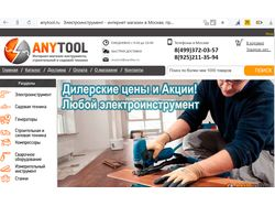 Сем. ядро для сайта anytool.ru