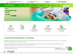 СтомАвеню | Клиника