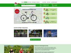 Дизайн интернет-магазина велосипедов