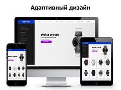Магазин часов + адаптив