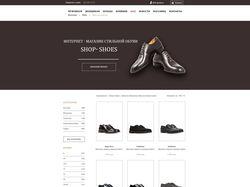Интернет магазин стильной обуви.