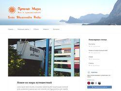 Верстка и натяжка сайта putnik-mira.ru