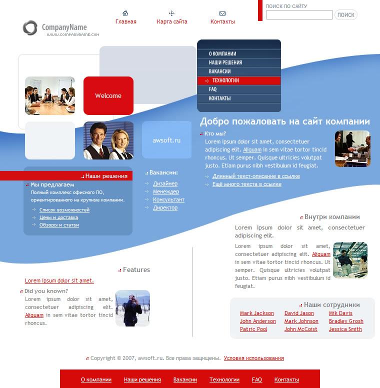 Сайты корпораций крупных компаний как сделать простенький интернет магазин
