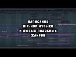 Hip-Hop музыка и прочие подобные жанры