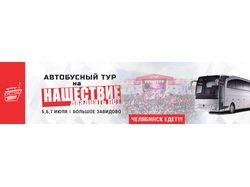 Баннеры для автобусного тура