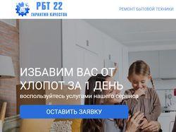 Сайт-визитка РБТ22