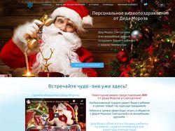 Интернет-магазин Новогодних поздравлений
