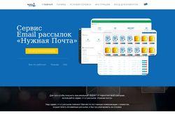 Сайт для сервиса рассылок