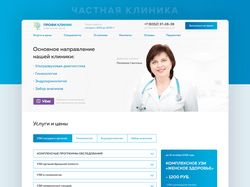 Верстка и посадка корпоративного сайта для клиники