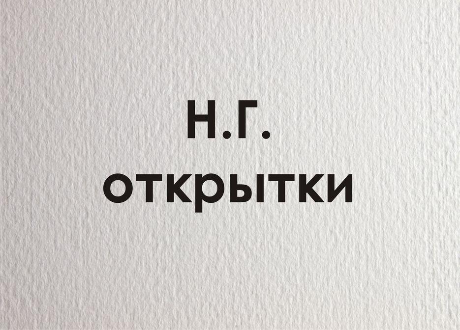 Вакансия открытки
