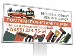 баннер для компании БЕРУ