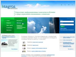 Integros CRM-системы