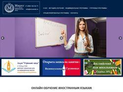 Сайт школы онлайн - обучения иностранным языкам