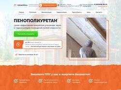 Промпена / Адаптивная верстка / Wordpress
