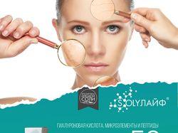 Плакат А3 для косметологии