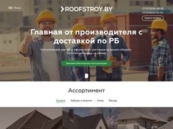 Сайт для продажи строй материалов