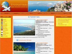 Туристическое агентство Studiaterra