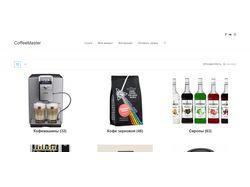 Интернет магазин CoffeeMaster