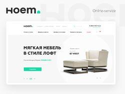 """Онлайн-магазин мебели """"Hoem"""""""