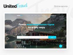 "Онлайн-сервис по подбору туров ""UnitedTravel"""